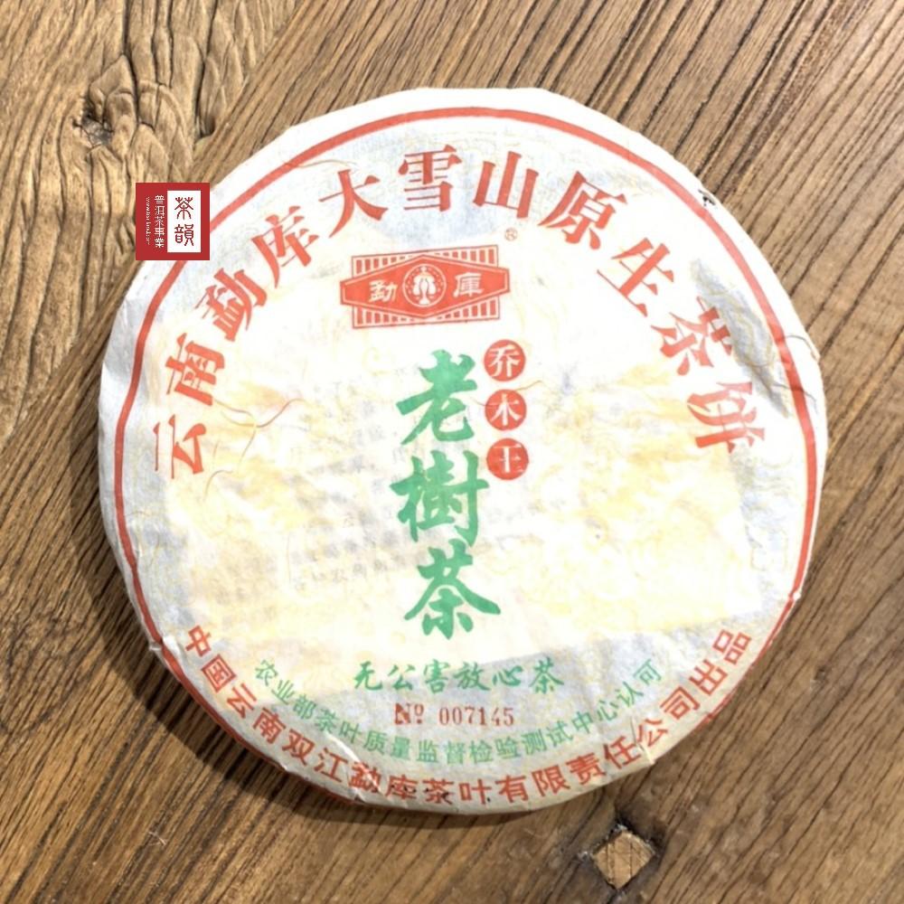 【茶韻普洱茶】【喬木王】2005年 勐庫高檔極品  老樹茶 好茶分享中!!優質茶樣30g