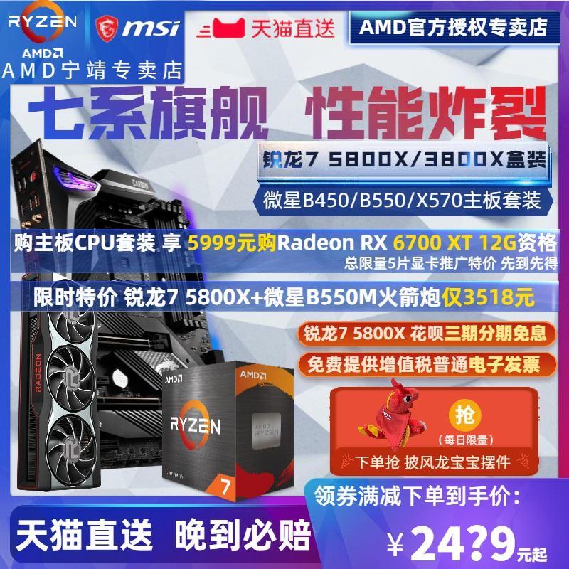 AMD銳龍Ryzen R7 5800X 3800X盒裝+RX 6700 XT 12G顯卡+微星B550/X570主機板C