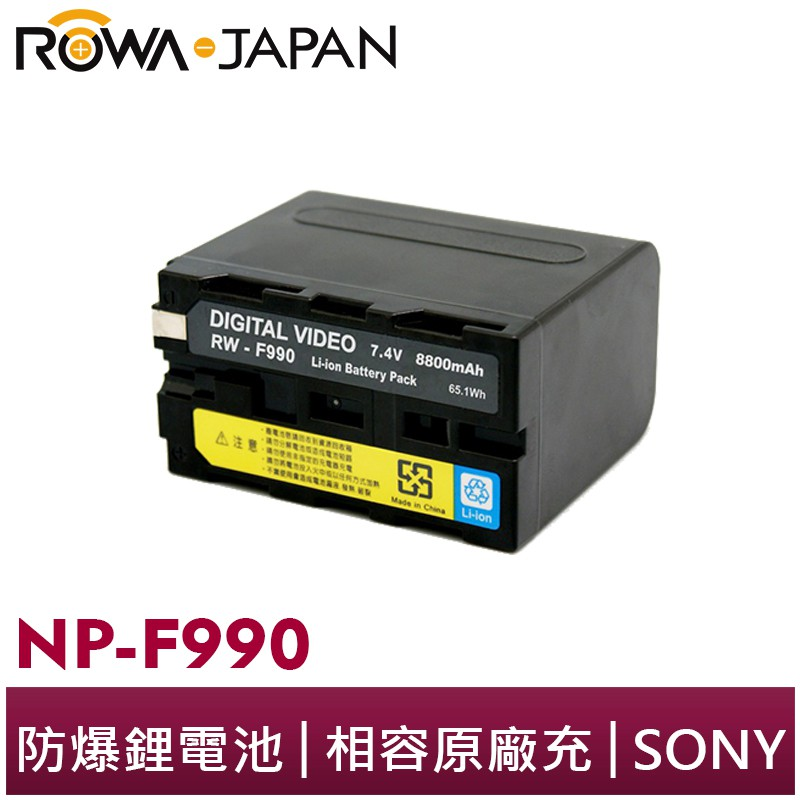 【ROWA 樂華】FOR SONY NP-RF990 NPRF990 F990 攝影機 電池 電量顯示 攝影燈 補光燈