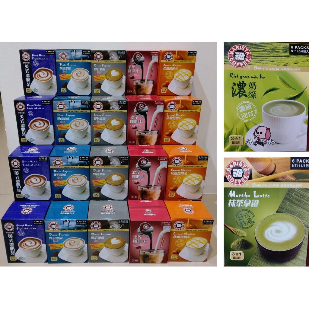 盒裝 西雅圖咖啡 抹茶 濃奶綠 雙倍濃縮 2+1 3+1 白拿鐵 焦糖 瑪琪朵 英倫奶茶 大濾掛 濃萃咖啡球 新品 現貨