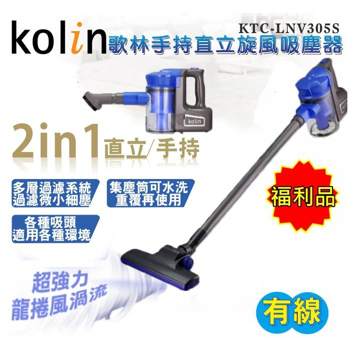 【歌林 Kolin】手持直立旋風吸塵器(有線) 手持吸塵器 KTC-LNV305S(福利品) 免運費 (隨機不挑色)