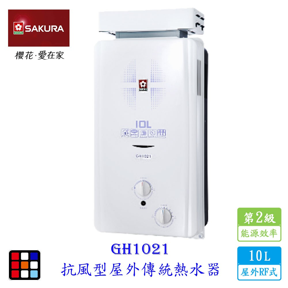 櫻花牌 GH1021 10L 屋外型 防風型 熱水器 節能熱水器