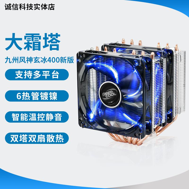 【預售5天】fx 8300 cpu 2700x 幽靈靜音風扇帶燈 amd溫控 散熱器 Wraith Max