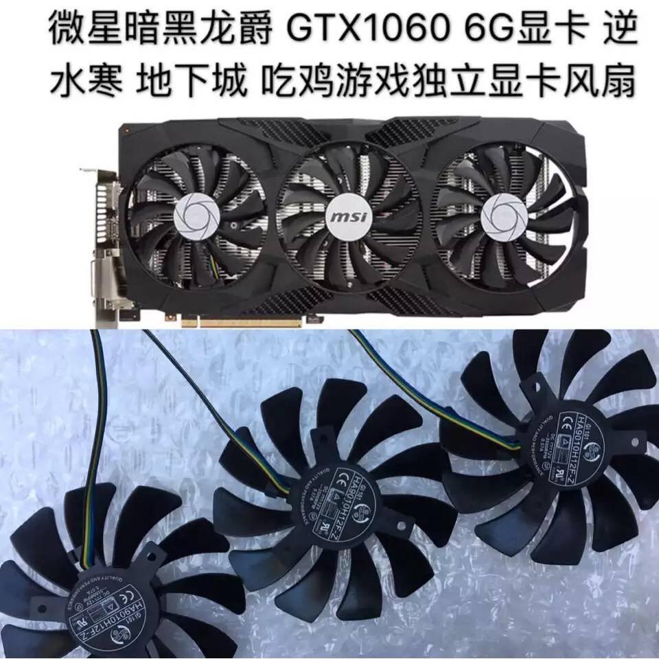 微星暗黑龍爵 GTX1060 6G逆水寒 地下城吃雞游戲獨立顯卡風扇