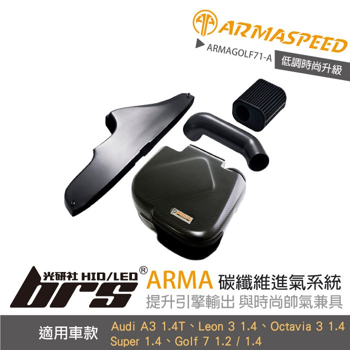【brs光研社】ARMA GOLF71-A Golf 7 ARMASPEED 進氣系統 碳纖維 渦輪 奧迪 Audi
