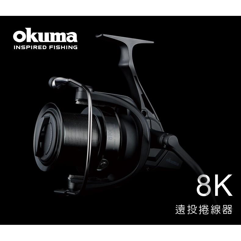 ✨小米釣具 Okuma 8K 遠投捲線器✨