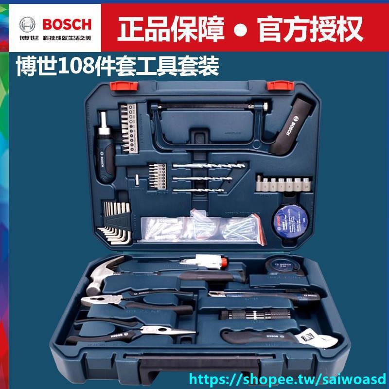 【現貨】博世BOSCH家用多功能五金工具箱套裝12件/66件/108件鋼絲鉗螺絲刀