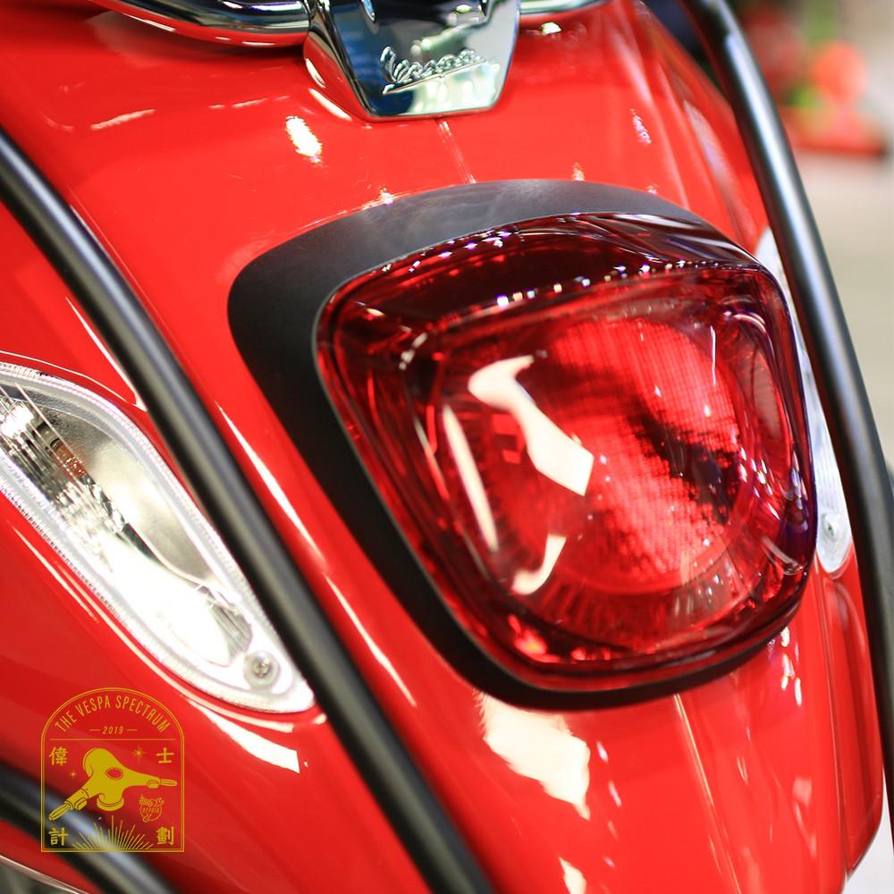 【偉士計劃】Vespa 原廠 尾燈框 黑化 交換 全車系 春天 衝刺 LX LT S 全車系