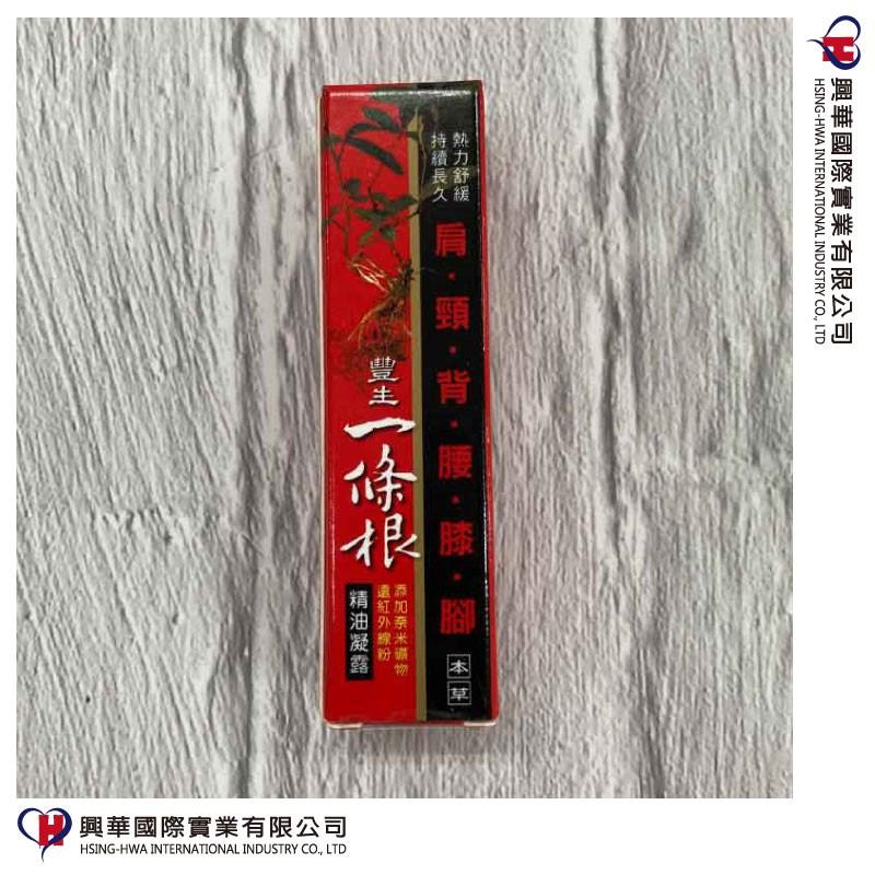 【興華國際】《現貨供應》豐生一條根精油凝露10ML  熱力舒緩/持續長久/本草/天然精油/旅行必備