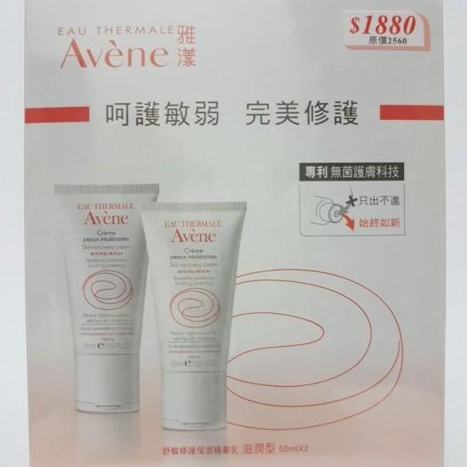 雅漾舒敏修護保濕精華乳(滋潤型) 50ml x2入 超值組