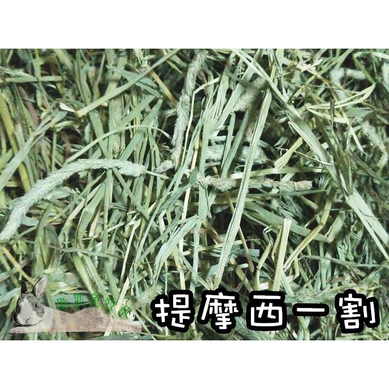 ◆趴趴兔牧草◆美國提摩西一割 500克過篩分裝 兔 天竺鼠 T1