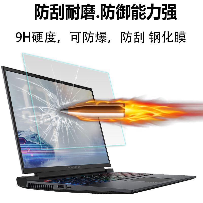 【現貨速發】16寸雷神911Zero筆記本鍵盤保護膜11代i7電腦荧幕貼RTX3060按鍵比特罩防塵墊防刮輻射鋼化