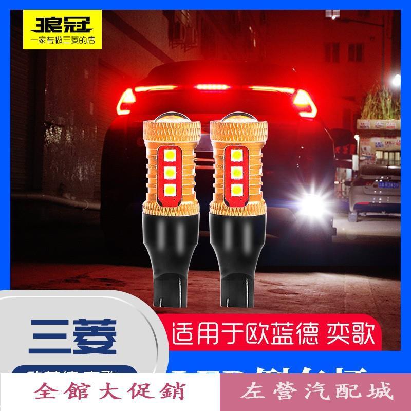 左營汽配館~適用于13-21款三菱outlander倒車燈led超亮流氓倒車替換燈泡