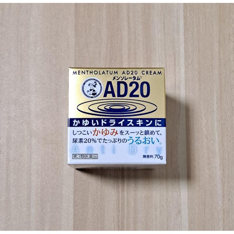 曼秀雷敦 金色 AD20軟膏 20%尿素 保濕滋潤無香料 毛孔角化症 非 愛麗霜 杏化潤
