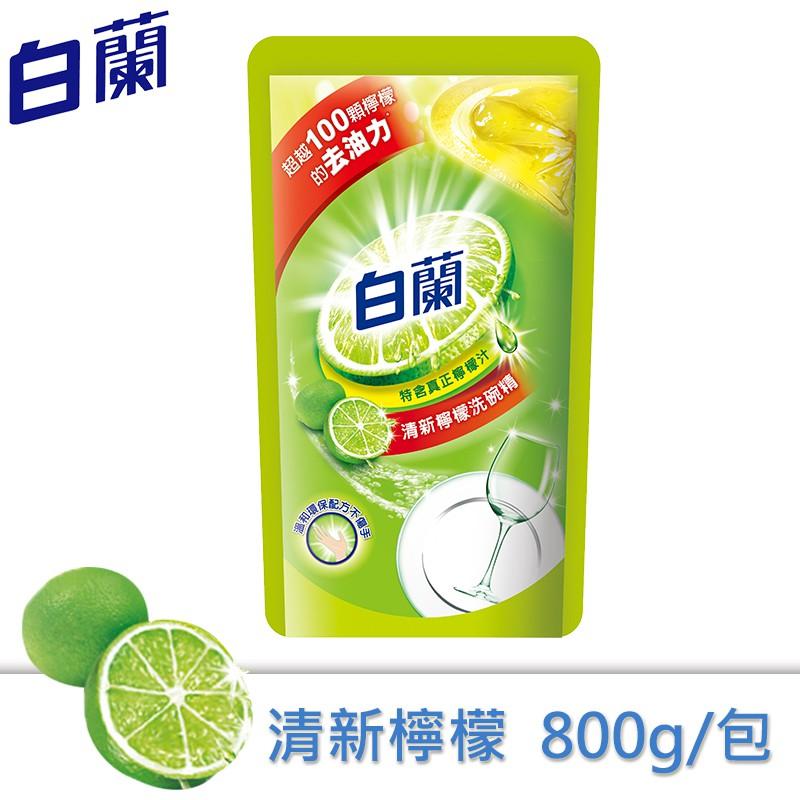 全新白蘭動力配方洗碗精補充包(檸檬)800g/包