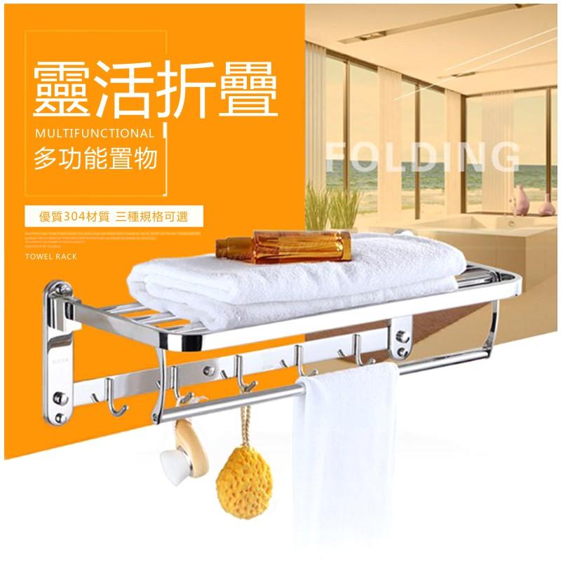 304浴巾架  60cm款 衛浴室SUS304不鏽鋼毛巾架 不銹鋼掛鉤架 可摺疊置物架 不能超取  意樂鋪