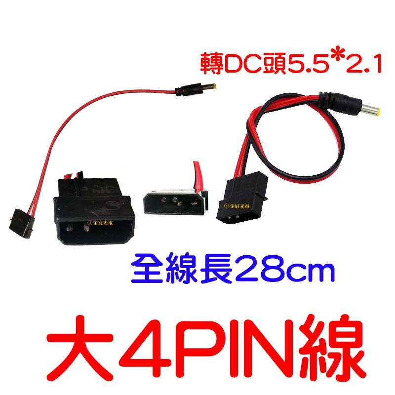【中部現貨】大4P轉接頭 轉DC頭5.5*2.1 LED 電腦主機 大4P接頭轉換器 大4Pin 5MM接頭 轉接頭