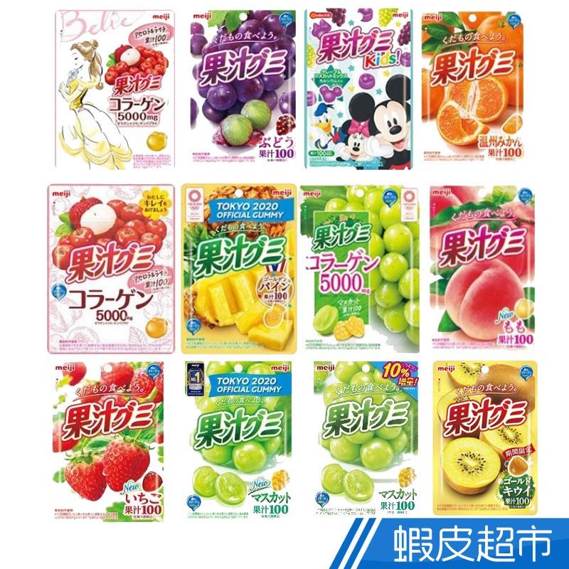 日本 明治Meiji 100%果汁QQ軟糖 迪士尼版 葡萄/草莓/溫州蜜柑/白桃/黃金鳳梨/西印度櫻桃&荔枝/白葡萄口味