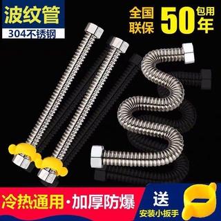 現貨304不鏽鋼波紋管4分進出水管冷熱防爆家用軟管水器加厚高壓防爆管