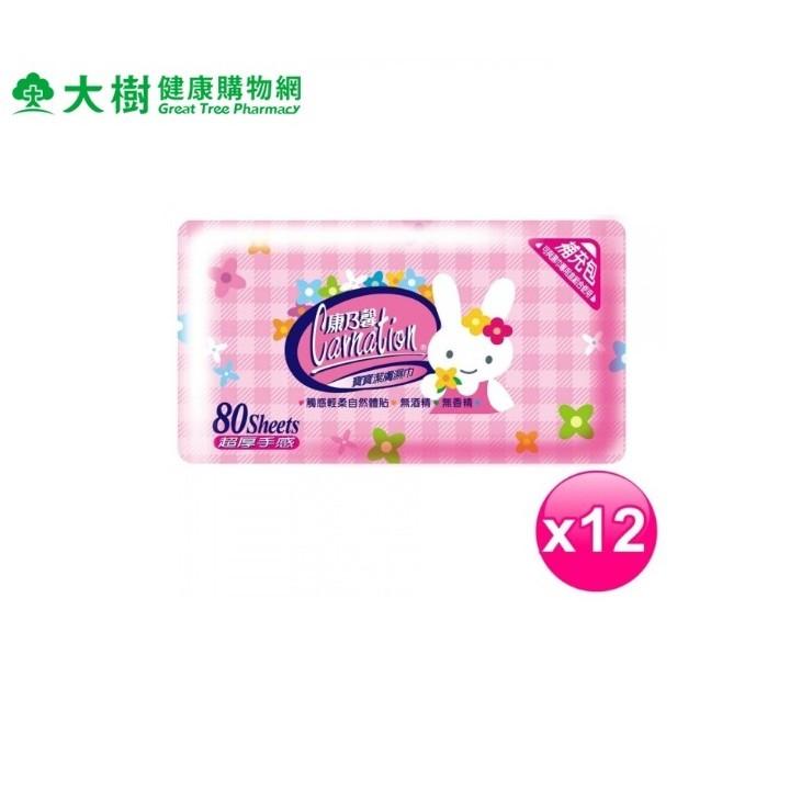 康乃馨 寶寶潔膚濕巾濕紙巾 (80抽x12包/箱購) 大樹