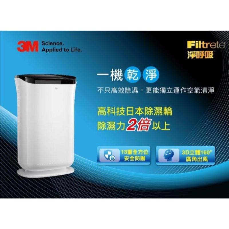 3M 淨呼吸 雙效空氣清淨除濕機FD-A90W