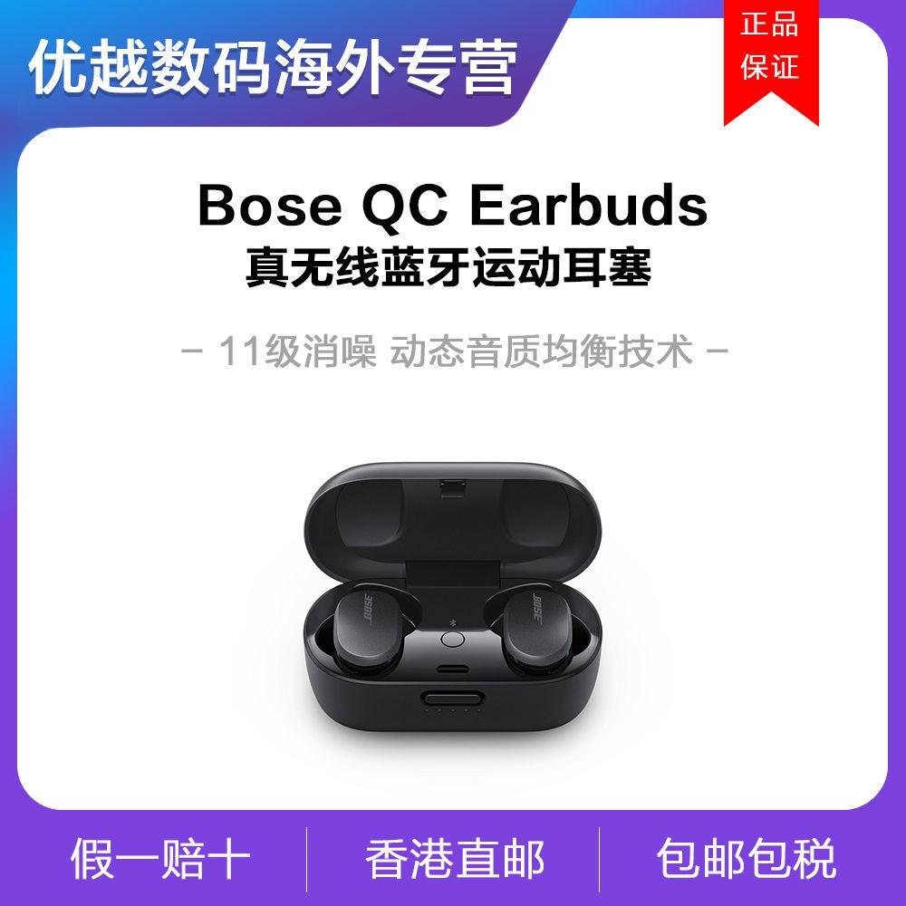 Bose/博士QuietComfort Earbuds 真無線藍牙耳機 耳塞式降噪耳機