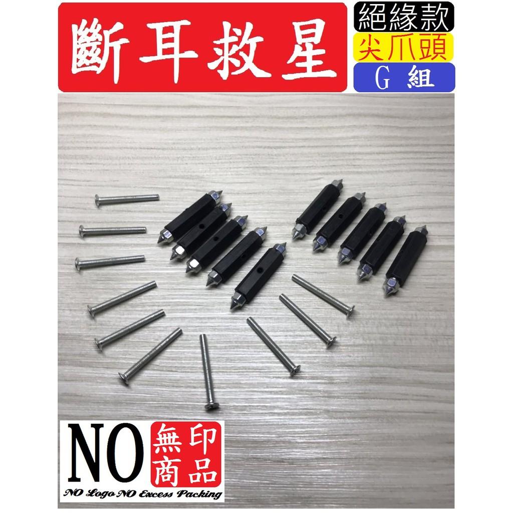 G組 絕緣款 暗盒修復器  118型 (一隻斷耳固定柱+一隻螺絲=一組) 開關斷耳 救星 (免打牆) 開關 修理 小物
