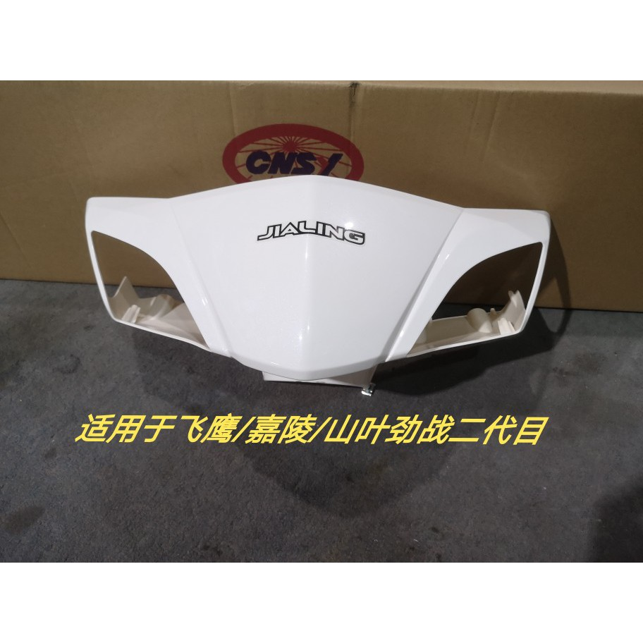 現貨極速發貨❣山葉飛鷹勁戰二代目嘉陵勁戰車把前蓋頭罩擋風罩 轉向燈儀表前殼