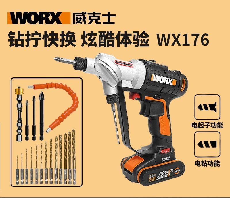 WORX威克士WX176 雙頭鋰電充電手鑽電起子鑽家用手電轉鑽電動工具