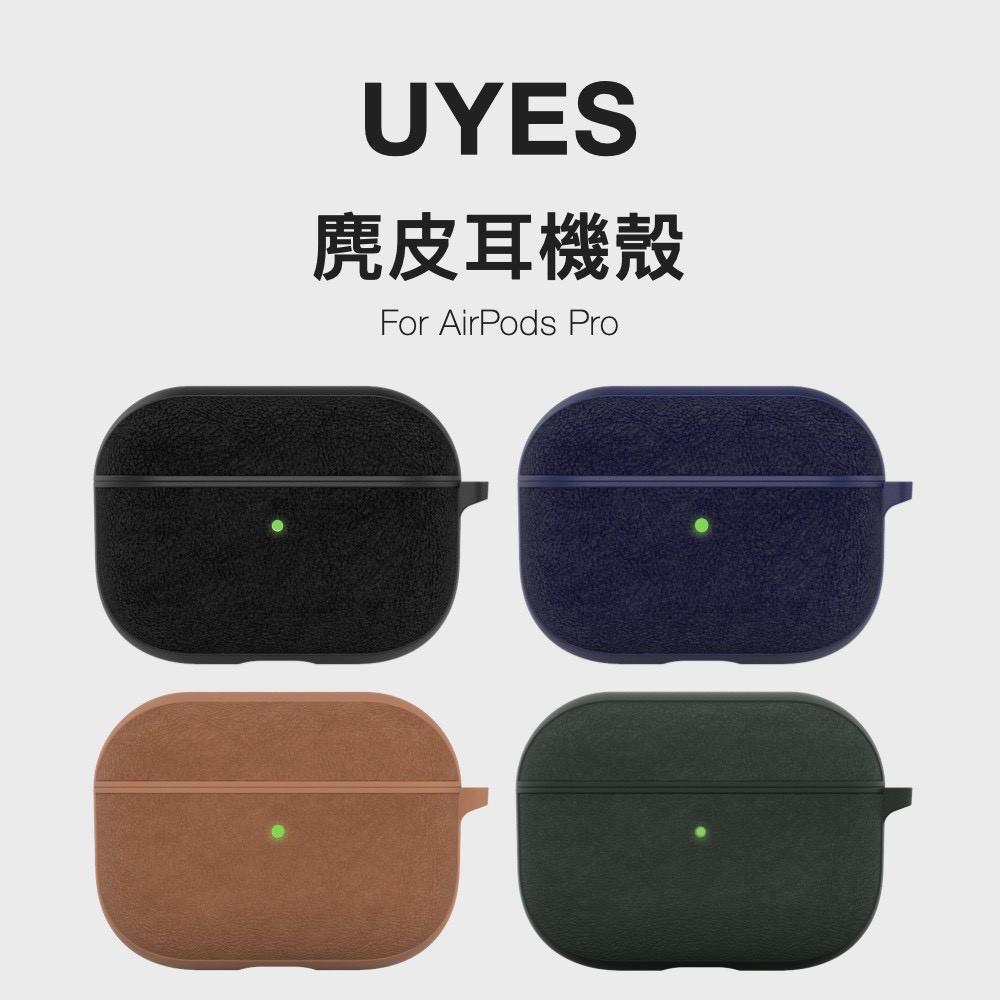 『贈蘋果傳輸線』UNIU UYES 麂皮保護殼 For AirPods Pro