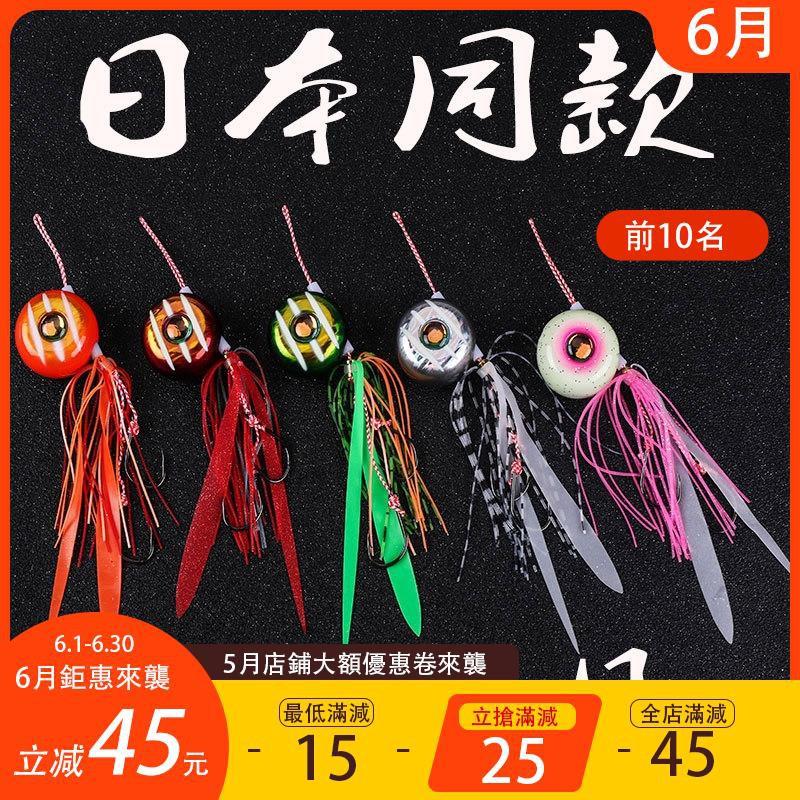 45/60/80/100/120/150/180克 真鯛餌 19款日本同款夜光炎月海釣鉛魚