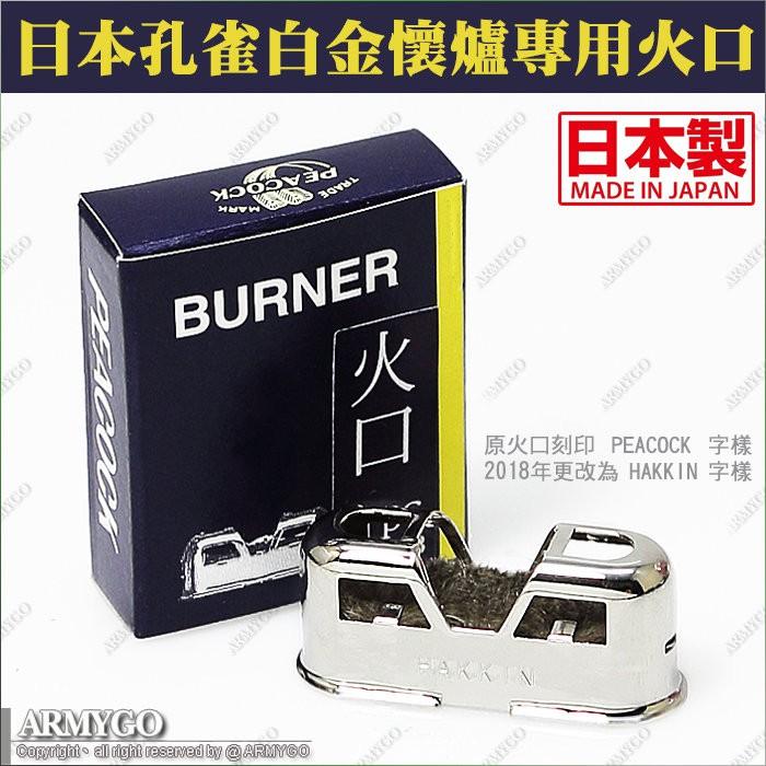 【ARMYGO】日本孔雀白金懷爐專用火口(zippo懷爐可用) (單個)