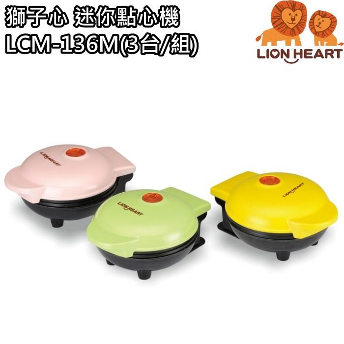 【獅子心】3台入迷你點心機 電烤盤 鬆餅機 LCM-136M 免運費