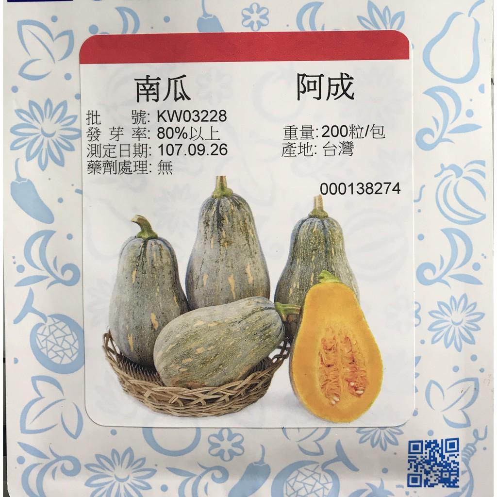 農友種子  南瓜-阿成種子