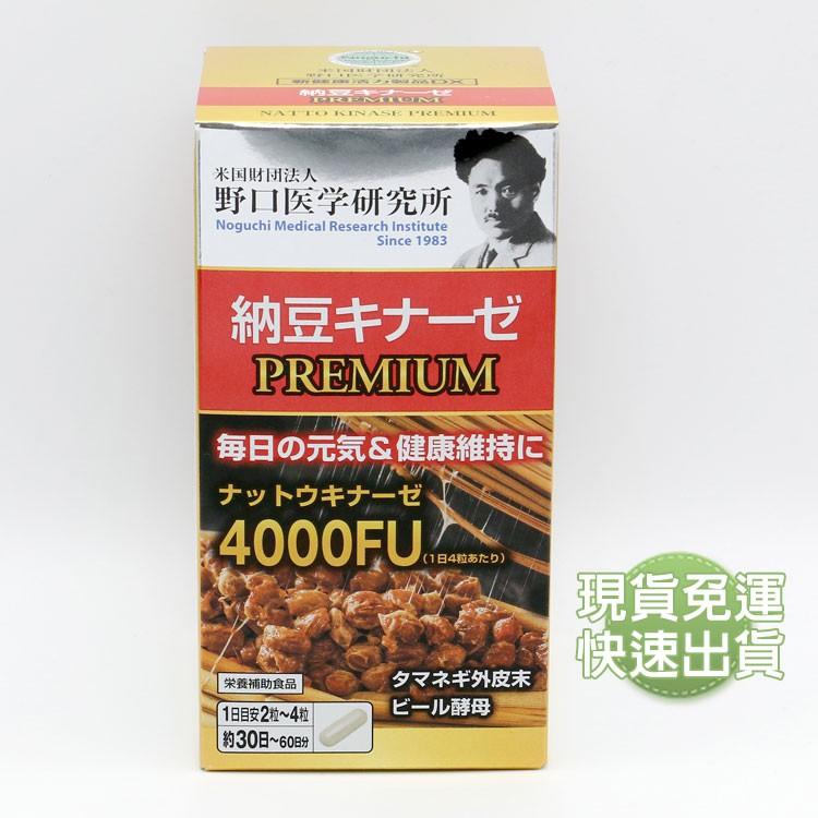 現貨免運//日本 野口 野口醫學研究所 納豆 激酶 DX 4000FU 納豆箘 納豆箘 納豆精 120顆入