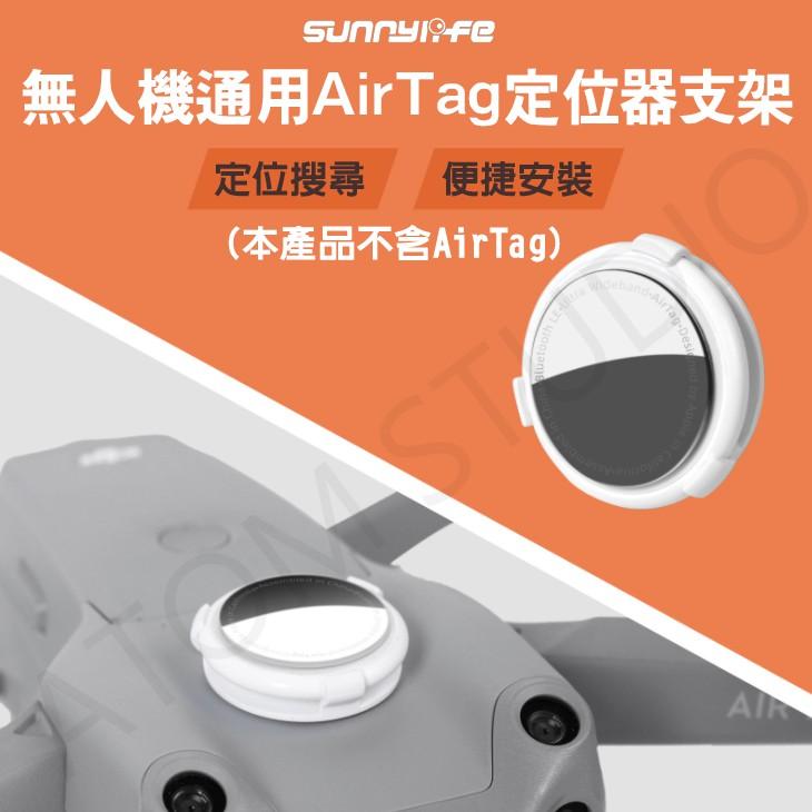 【高雄現貨】無人機 空拍機 Apple AirTag 定位 追蹤器 支架 適用 AIR2 / Air2s / mini2