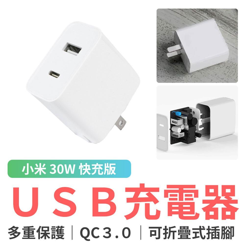 小米 USB 充電器 30W 快充版Type A+C 白色 小米充電器 雙孔 快速充電 PD QC3.0 旅充 折疊設計