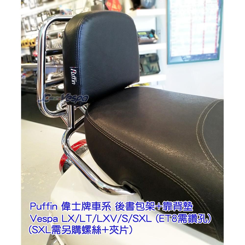 【嘉晟偉士】Puffin 偉士牌 後書包架(電鍍) + 靠背墊 Vespa LX/LT/LXV/S/SXL/ET8