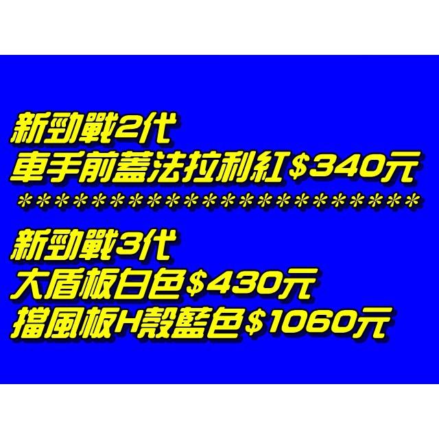 【水車殼】山葉 新勁戰 二代 車手前蓋 法拉利紅 + 新勁戰 三代 大盾板 白色 + 新勁戰 三代 擋風板H殼 藍色