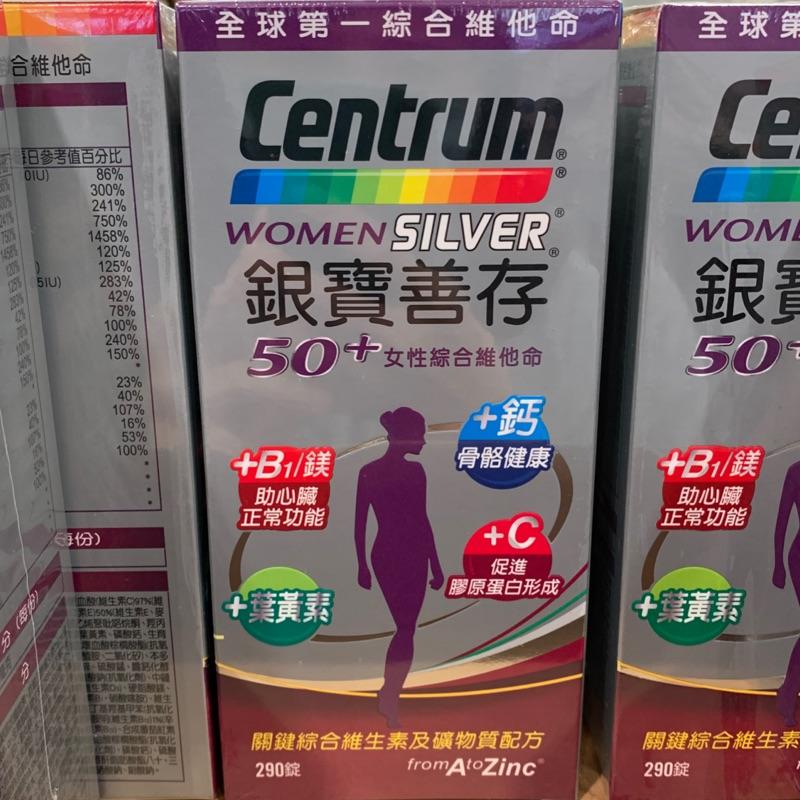 Costco代購 銀寶善存50+女性綜合維他命 290錠