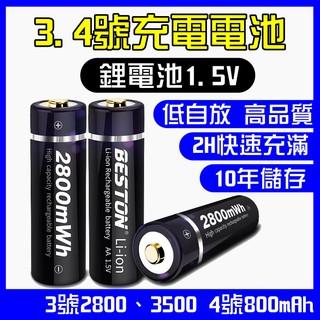 【台灣現貨】 3號 4號 充電電池 充電鋰電池 1.5V高容量 低自放電池 三號 四號 鋰充電電池 鋰電池 AA AAA 台中市