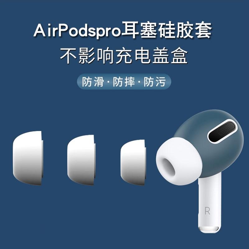 & 3c 耳機配件 適用於airpods pro耳塞替換AirPodspro耳套蘋果無線藍牙盒華強北