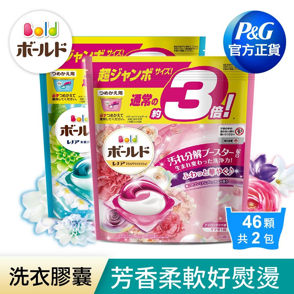 BOLD日本三合一洗衣膠囊/洗衣球 46顆袋裝x2入(共92顆) (淡雅花香/清淨花香)