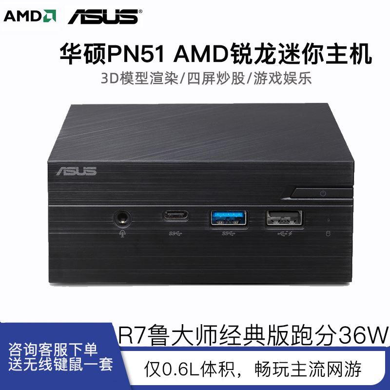 代購dy12華碩PN50/PN51迷你小主機AMD銳龍R3-5300U/R5-5500U/R7-5700U辦公htpc微