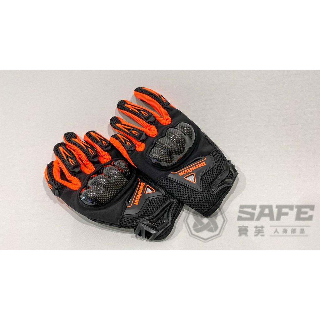 Berufeen 貝洛豐 BF-1902 透氣防摔手套 碳纖維護具 可觸控 夏季網布 夏季手套 出清 售完不補貨