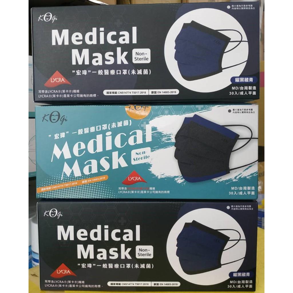 宏瑋 個性系列 臻白系列 曜黑系列  30入/盒 單片包裝+單色醫療口罩50入/盒 特惠組