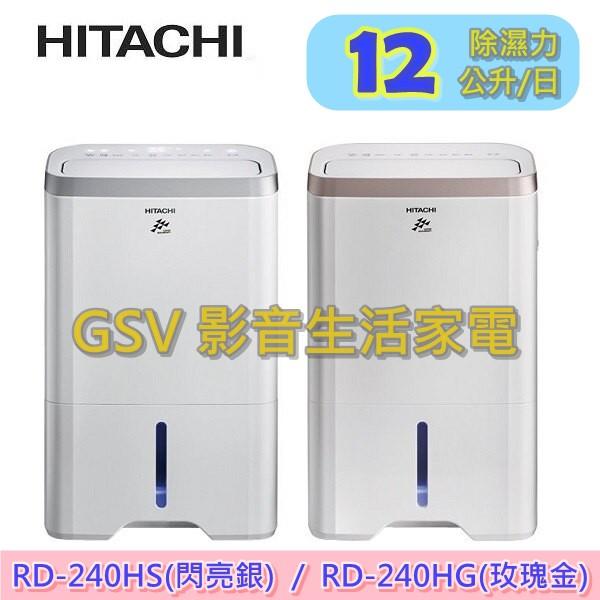 【聊聊再降價】HITACHI日立 12公升 除濕機 RD-240HS RD-240HG 公司貨
