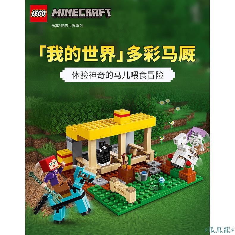 ⚡瓜瓜龍⚡正品樂高我的世界系列21171馬廄樂高積木兒童玩具男孩女孩