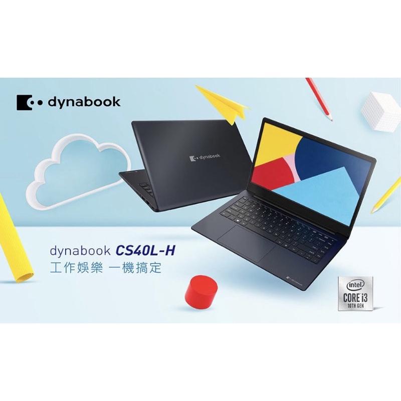 最低價👉🏻DynaBook筆記型電腦CS40L-H(14吋)