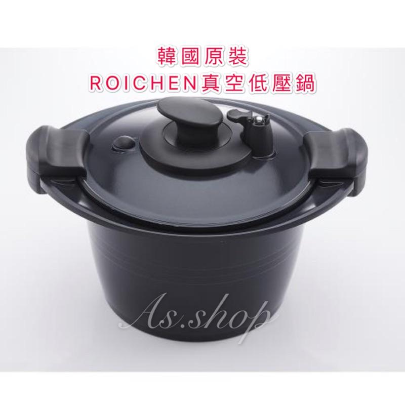As✨現貨免運✨韓國ROICHEN真空低壓鍋組